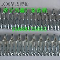 厂家直销 济宁万鑫T10输送带皮带扣:
