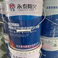 专业防火涂料厂家  钢结构薄型防火涂料
