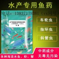 黄颡鱼小瓜虫正确的预防方法