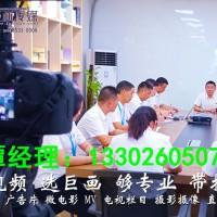 东莞市虎门镇公司需要拍摄宣传片
