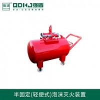 半固定式(轻便式)泡沫灭火装置(不锈钢)PY4-8/600