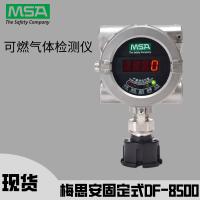 美国梅思安DF-8500可燃气体探测器
