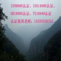 石家庄办理ISO9000质量管理体系认证