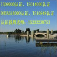 张家口ISO9000质量管理体系认证