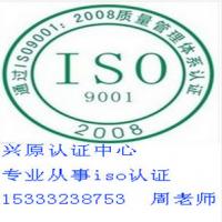 张家口ISO9001质量管理体系认证