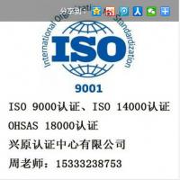 山西ISO9001质量管理体系认证
