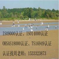 太原ISO9000质量管理体系认证