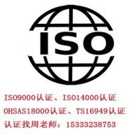 陕西ISO9000质量管理体系认证