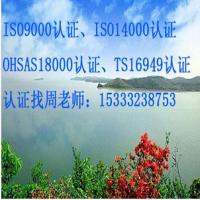 新疆ISO9000质量管理体系认证