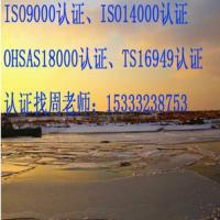 新疆ISO9001质量管理体系认证