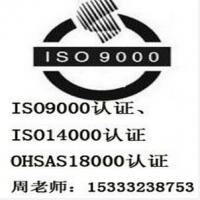 乌鲁木齐ISO9000质量管理体系认证