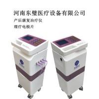 低频产后理疗仪 理疗用体表电极