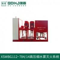 高压消防细水雾灭火系统设备XSWBG 336/14 QD04