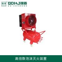 移动式高倍数泡沫灭火装置/高倍数泡沫灭火装置PFY4-800