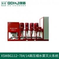 高压消防细水雾灭火系统装置XSWBG1106/14 QD03