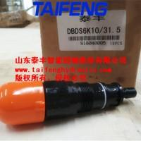 泰丰DBDS6K10/31.5直动溢流阀