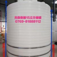 酸碱储罐  塑料贮罐