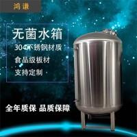 白城鸿谦水处理无菌水罐 不锈钢无菌水箱量大从优