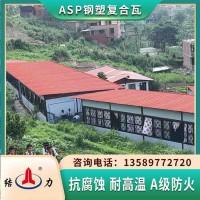 ASP钢塑复合瓦 山西忻州覆膜金属板 防腐彩板使用寿命长