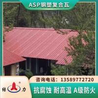厂家销售ASP钢塑瓦 河北承德树脂铁皮瓦 钢结构屋顶瓦