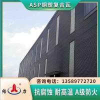 钢塑复合瓦 psp耐腐板 山东胶州钢塑隔热板不易褪色