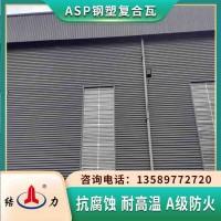 ASP钢塑瓦 psp耐腐铁瓦 山东德州耐腐防锈板抗变形
