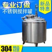 利川 鸿谦液体搅拌罐 不锈钢搅拌罐 可定制