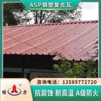 山东淄博ASP耐腐瓦 工程塑钢瓦 发电厂防腐外墙板可定制