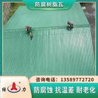 asa耐腐板 吉林松原防腐波浪瓦 塑钢树脂瓦使用寿命长