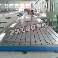 天津试验铸铁平台生产厂家~四维量具~厂价供应汽车实验室底板