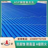 钢塑耐腐板 河南焦作防腐瓦 psp塑钢复合板阻燃降噪音