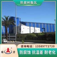 陕西铜川树脂厂房瓦 塑料瓦 厂房防腐瓦原料加工