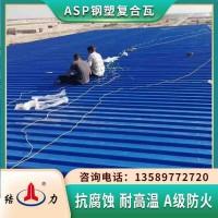覆膜金属瓦 安徽滁州耐腐板 Asa复合彩钢瓦保温隔热