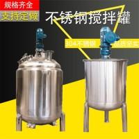遵义鸿谦液体搅拌罐 不锈钢单层搅拌罐精工质造