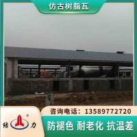 竹节树脂瓦 辽宁抚顺屋顶瓦 瓦片屋顶用于仿古建筑
