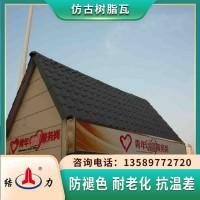 河南濮阳塑料仿古瓦 结力树脂瓦 房顶瓦片无需安装防水层