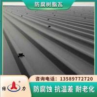 隔热塑钢瓦 山东平度厂房瓦 玻璃纤维防腐板厂家定制