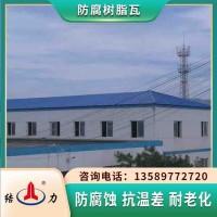 合成树脂厂房瓦 江苏徐州墙体板 梯形屋面瓦施工速度快