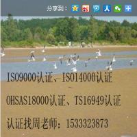 石家庄ISO9000认证,石家庄ISO9001认证