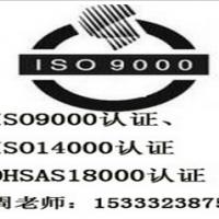 西安ISO9000认证,西安ISO9001认证