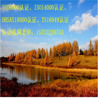拉萨ISO9000认证,拉萨ISO9001认证