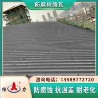 玻纤树脂瓦 山东滨州防腐板 apvb2b商务商务瓦塑料瓦抗温差