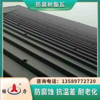 山东菏泽防腐塑料瓦 树脂瓦 隔热防腐瓦适用多种环境