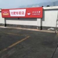 陕西合阳PVb2b商务门头招牌,合阳中石化门头招牌售后